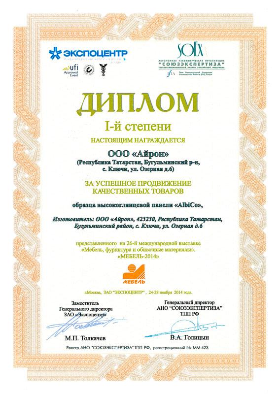 Сертификаты  Диплом Мебель 2014 3